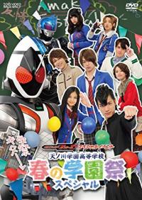 가면라이더 포제 仮面ライダーフォーゼ (2011)