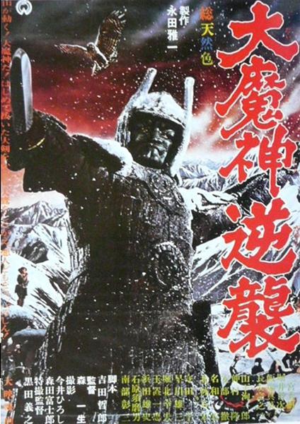대마신역습 (大魔神逆襲.1966)