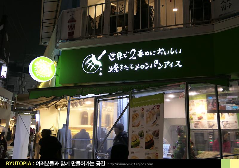 2018.1.9. 세계에서 2번째로 맛있는 갓 구운 메론빵..