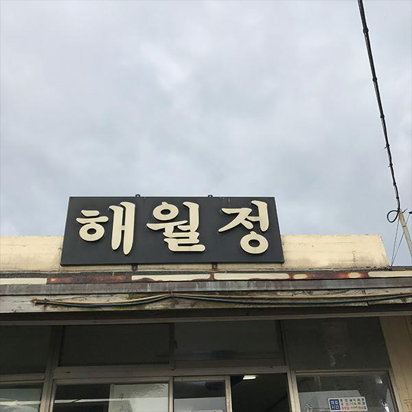 제주 해월정 (맛있는녀석들이 인정, 네이버도 인정..