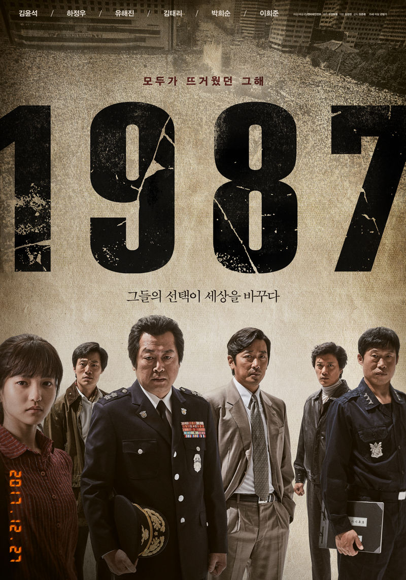 김경찬 작가의 '1987'을 보고..