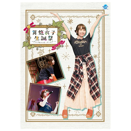 성우 타츠미 유이코씨의 생일 기념 이벤트 DVD 발매..