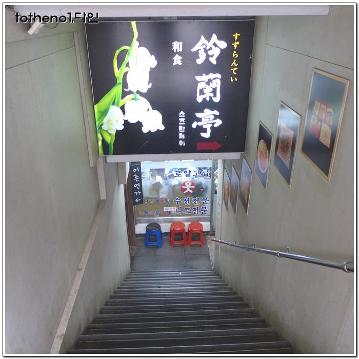 일본 가정식 료리 전문점...의 원조같은 곳, 이촌 ..