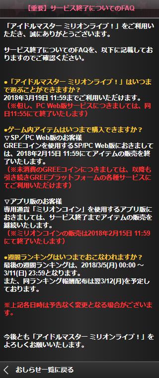 【중요】밀리마스 공지「サービス終了についてのF..
