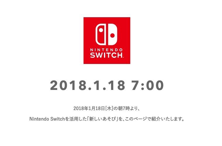 닌텐도 스위치를 활용한 새로운 놀이, 2018년 1월 18일..