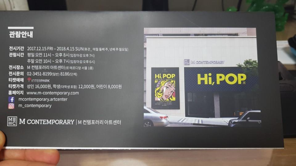 [신논현역] M.컨템포러리 아트센터 - HI POP