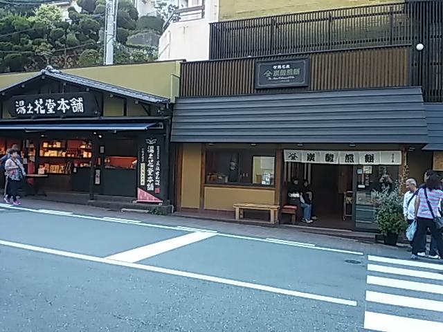 2015.09 고베,오사카 2 아리마온천 하나무스비 花結び