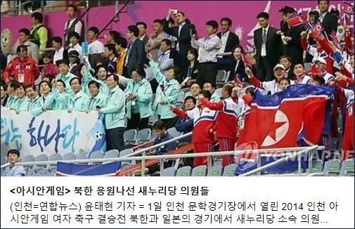 인천 아시안게임을 북한에 상납한 새누리종북
