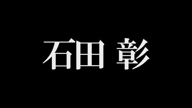 피안도X 특별편, 성우 이시다 아키라씨가 캐스팅