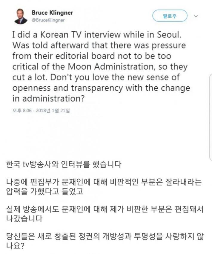 """문재인 정부  """"패널 발언 외압 편집 폭로"""""""