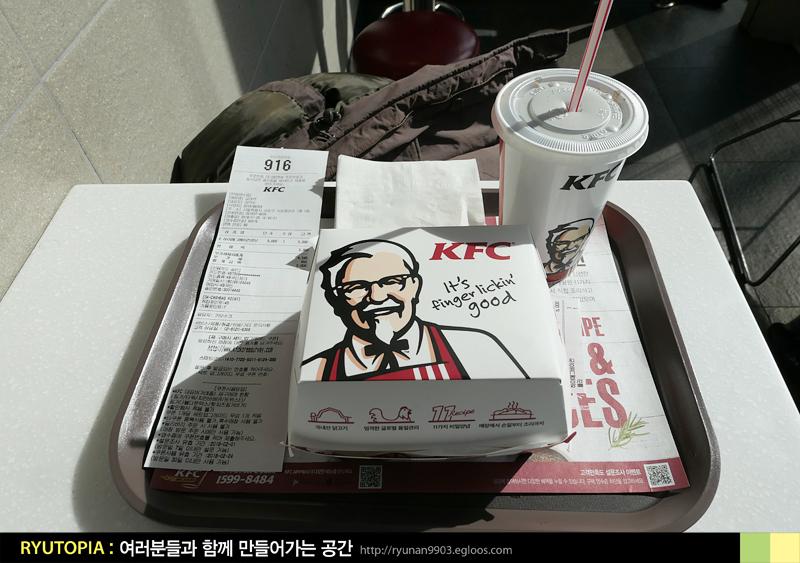 2018.1.26. 하이에그 베이컨 버거(KFC) / 맛 없을 ..