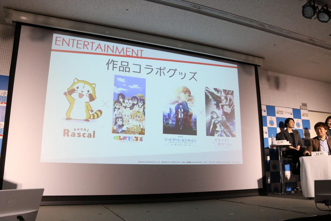 AnimeJapan2018, 라스칼 x 동물 친구들 및 SAO x..