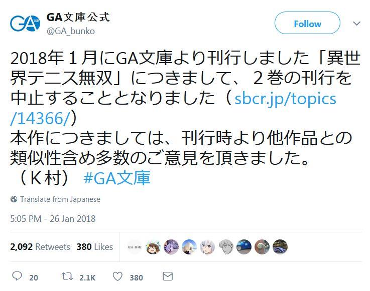 GA문고의 라이트노벨 '이세계 테니스 무쌍'의 후속..