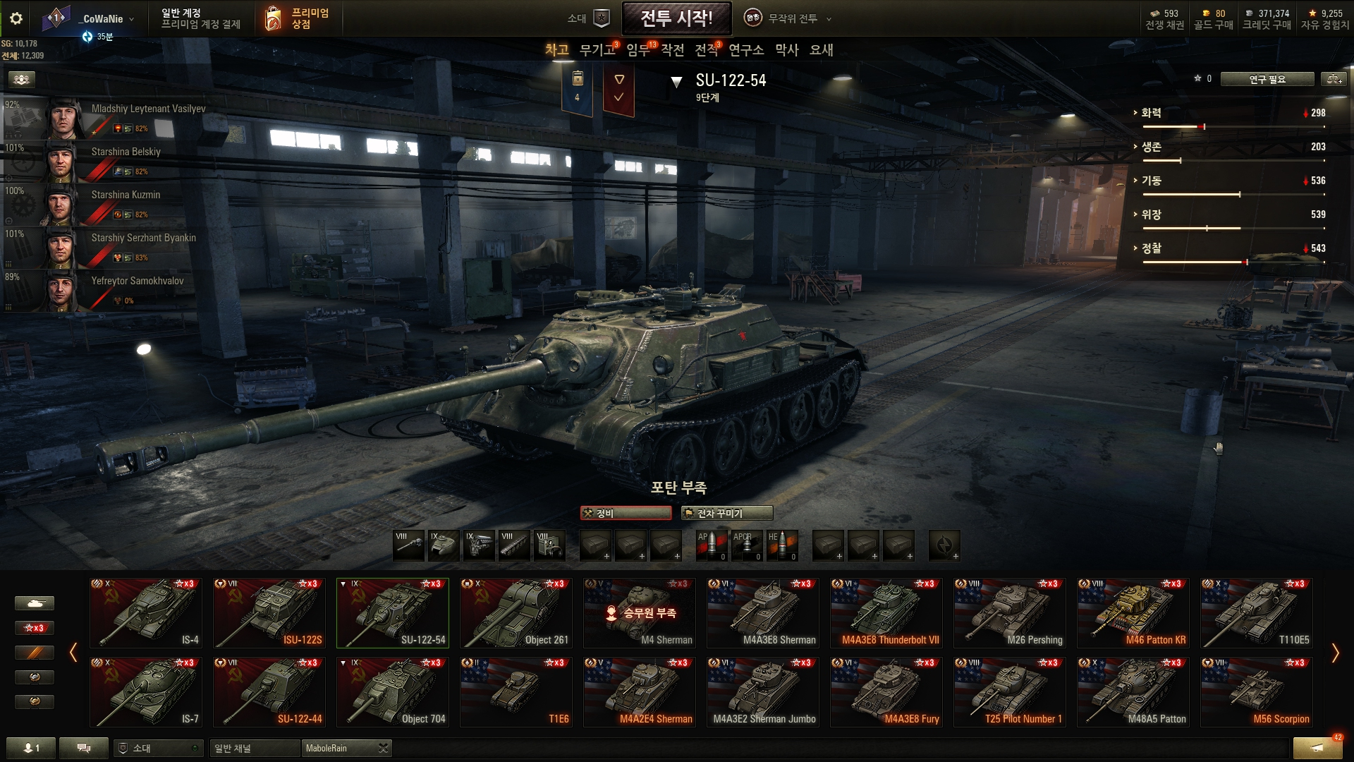 [WOT] SU-122-54 출고