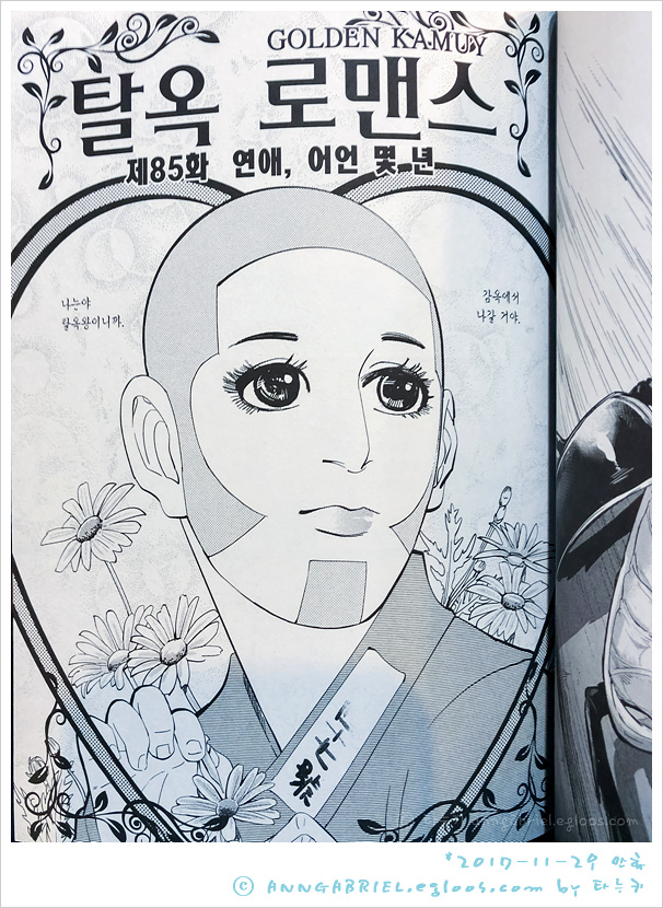 [골든 카무이] 노다 사토루, 9권