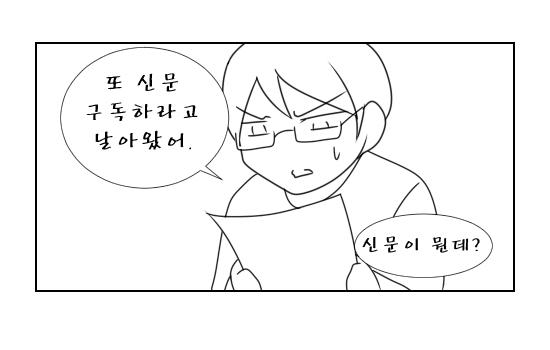 [엘소드] No.124 - 그저 그런 만화