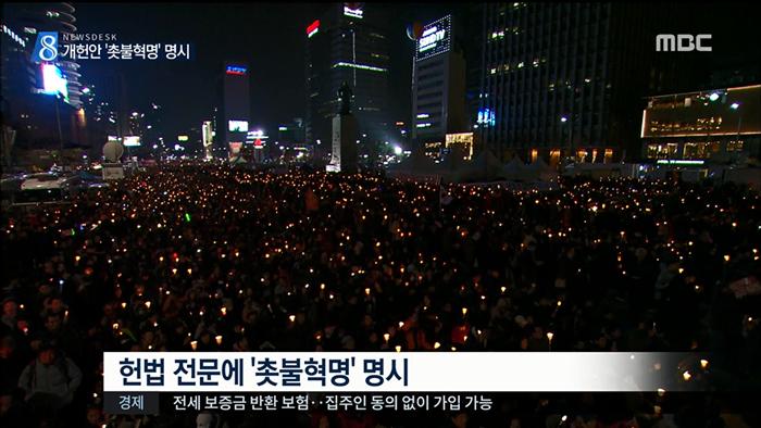 더 민주당, 개헌안 헌법 전문에 광화문 시민 `촛불..