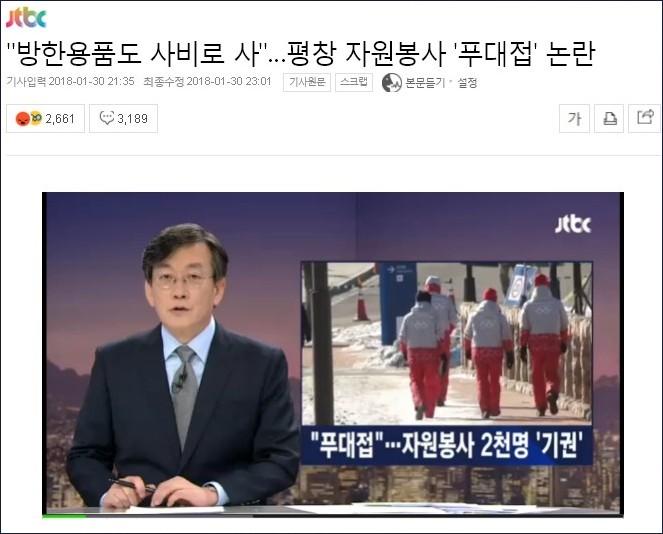 평창 자원봉사자 푸대접 논란, JTBC 정확했나?