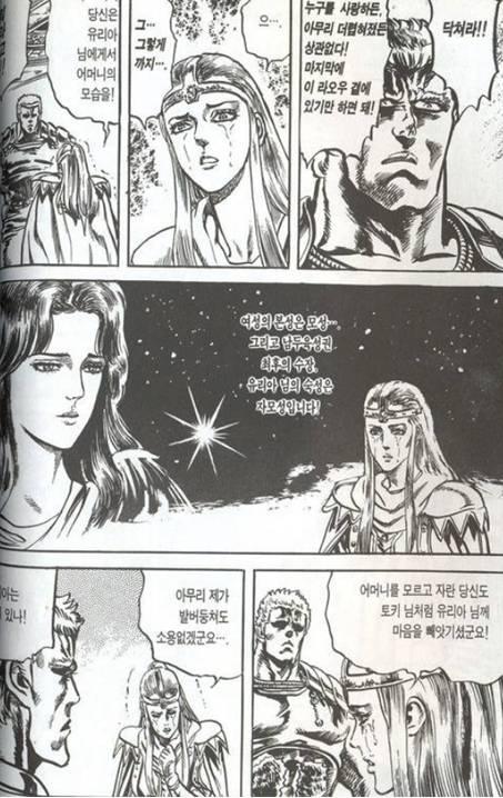 [북두의 권]에서 가장 깨는 건....