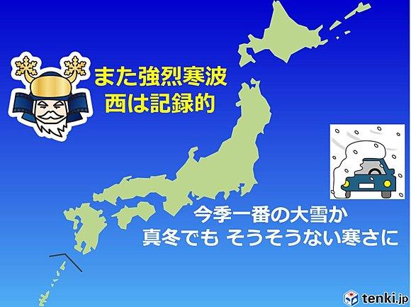 2018년 2월 4일부터 또다시 일본에 기록적인 한파가 ..