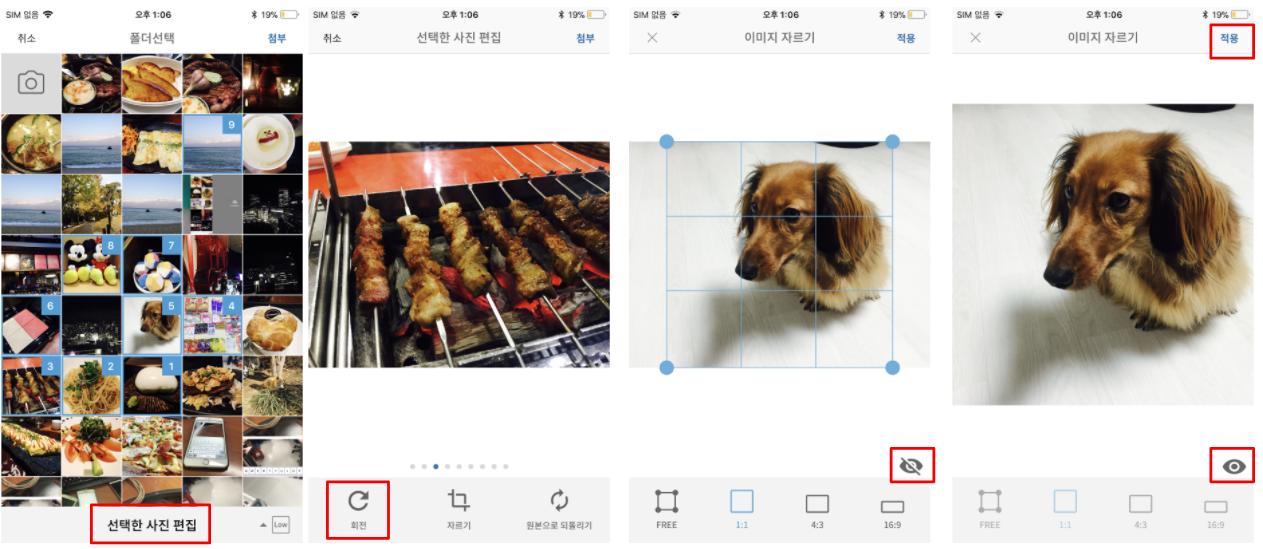 이글루스 iOS 앱 업데이트 안내 (v1.1.0)