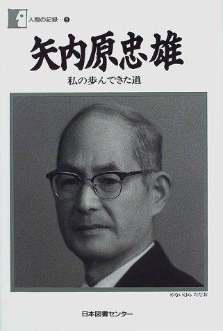 [야나이하라 타다오] 독서와 저서 (下)