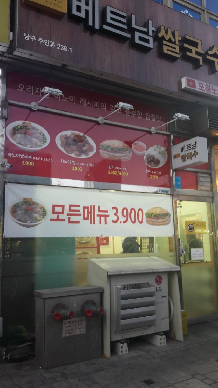 주안역맛집 베트남쌀국수 포하노이