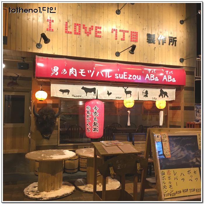 [17년 11월 홋카이도]추천안함,타누키코지의 돼지..