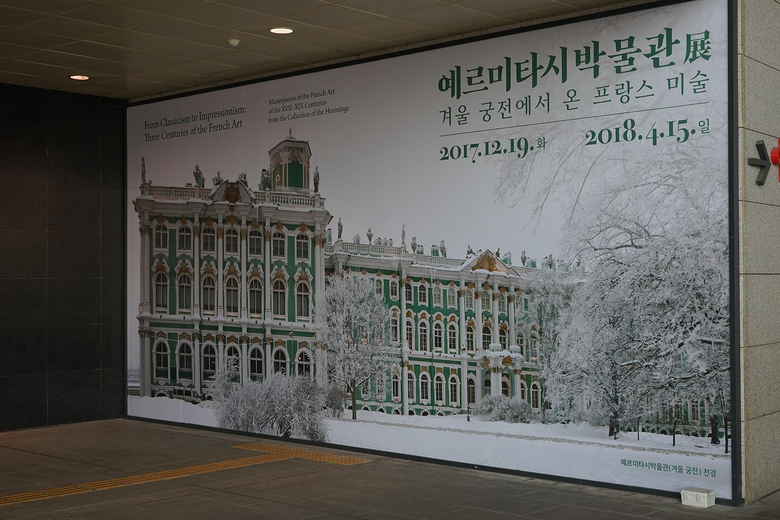 전시회 -예르미타시 박물관전-