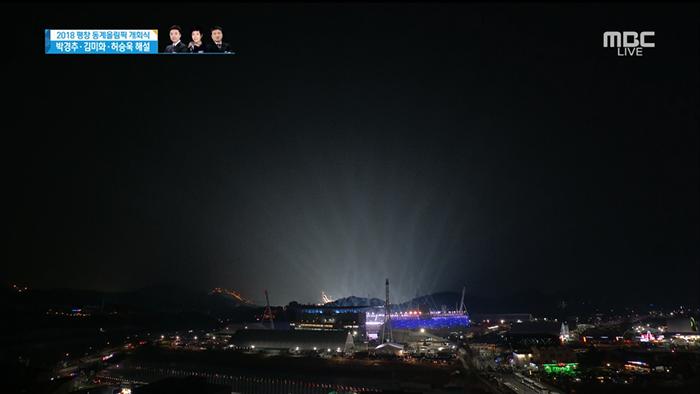 2018 평창동계올림픽 개막식 `단군신화`와 `사..