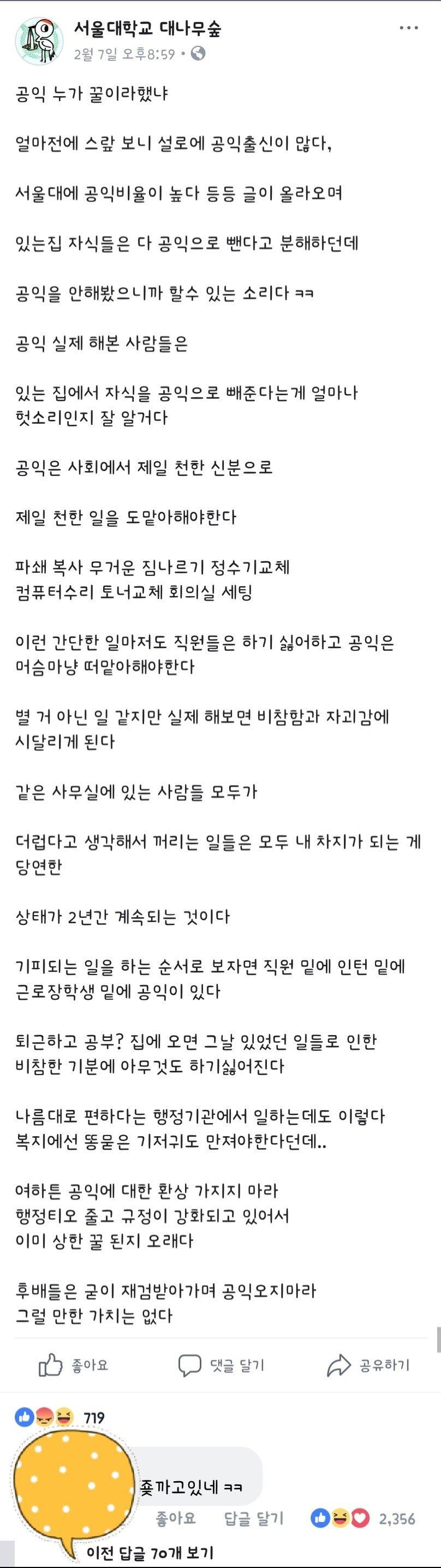 서울대 출신이 말하는 공익의 비애