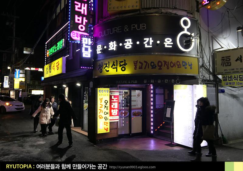 2018.2.11. 청진식당(인사동 - 종각) / 불고기와 ..
