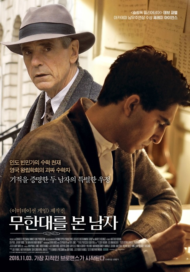 무한대를 본 남자 / The Man Who Knew Infinity (20..