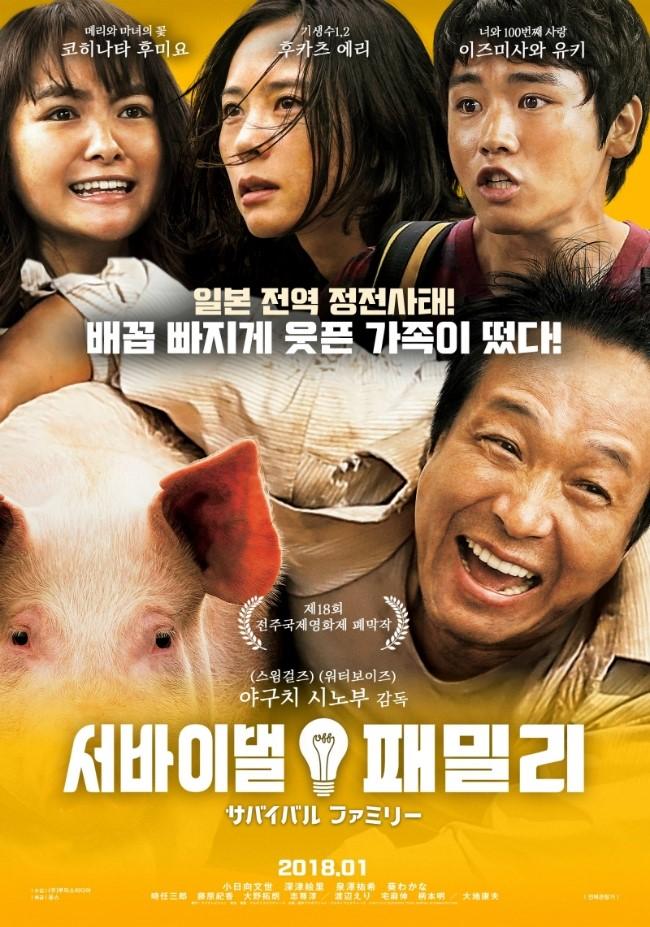 서바이벌 패밀리 / サバイバルファミリー( 2017년)
