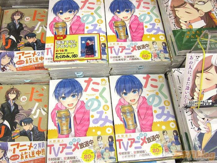 4컷 만화 '타쿠노미' 단행본 제 6권이 발매된 모습