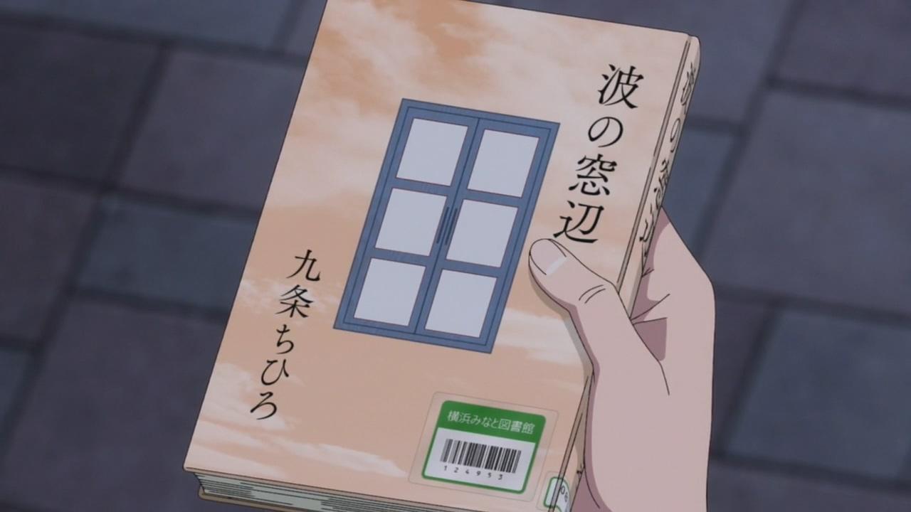 사랑은 비가 갠 뒤처럼,타쿠노미 6화,도사의 무녀 7화