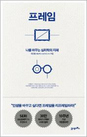 프레임 : 나를 바꾸는 심리학의 지혜/최인철/21세기북스/2..