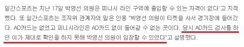박영선 특혜 결론