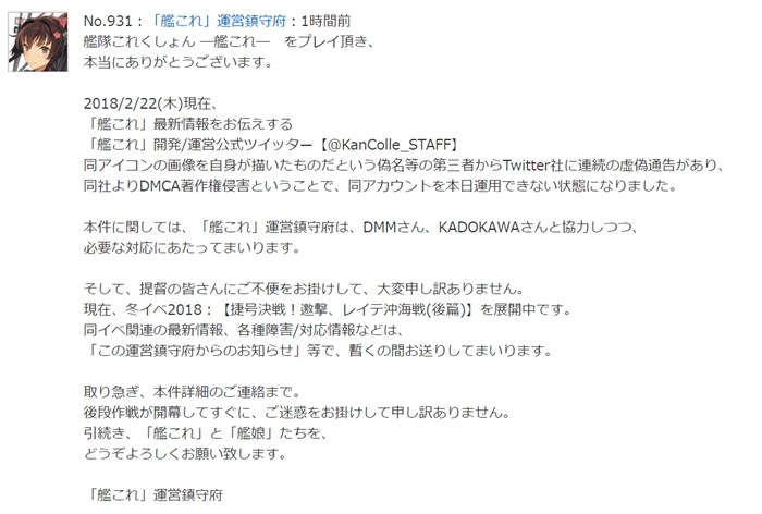 함대 컬렉션 공식 트위터 계정이 일시적으로 동결..