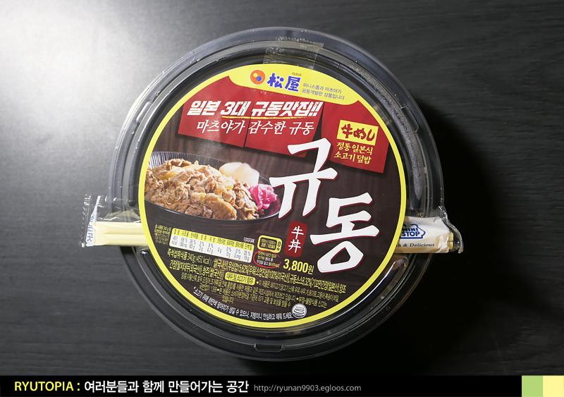 2018.2.27. 규동(미니스톱) / 일본 3대 규동맛집!!..