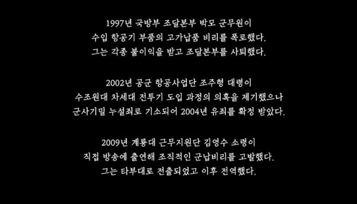영화 `1급 기밀` 마지막 장면에 잊지 말아야할 이름들