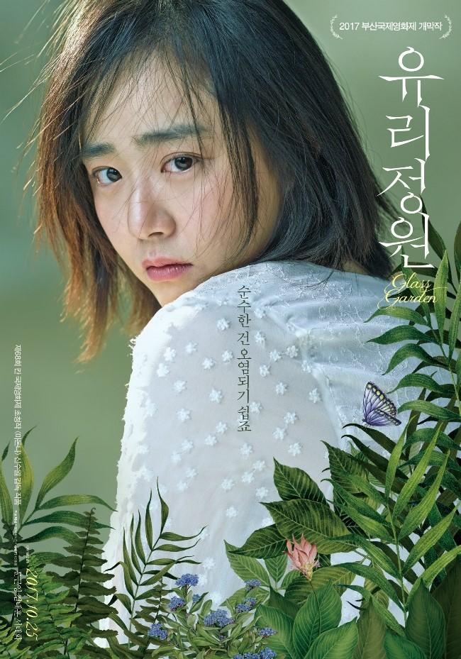유리정원 (2017년)