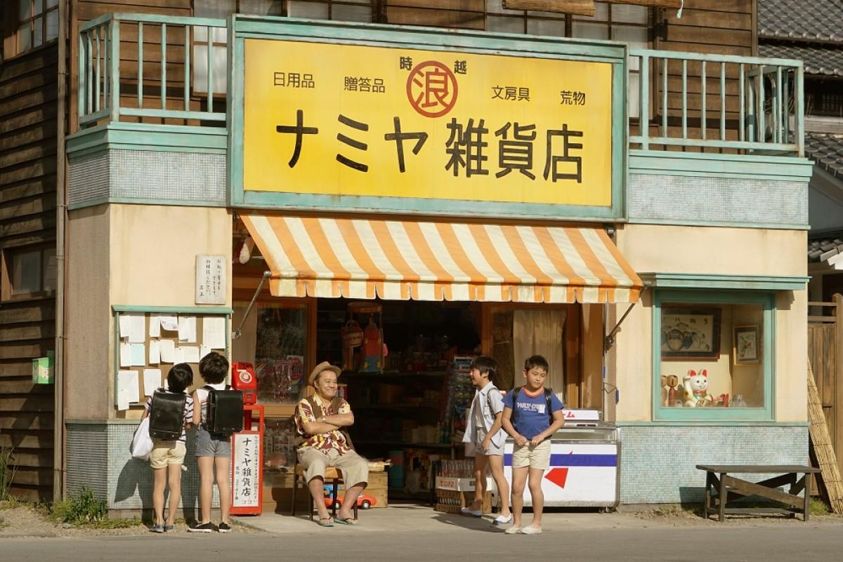 ナミヤ雑貨店の奇蹟: 시간을 달리는 편지