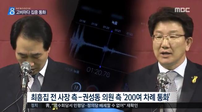 강원랜드 채용비리 수사단, 권성동과 염동열 압..