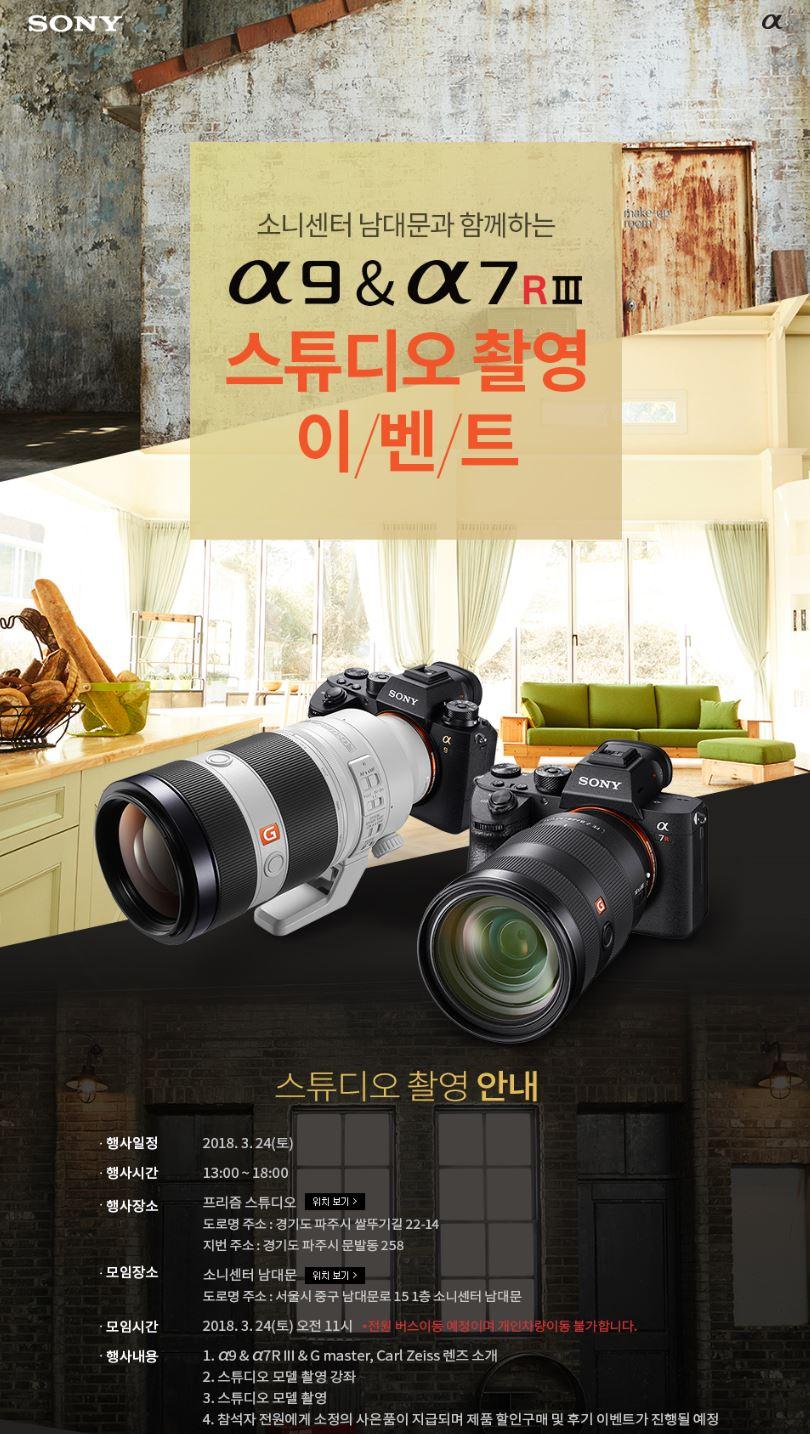 [소니] 남대문 소니센터 A9 & A7R III 스튜디오 촬영..