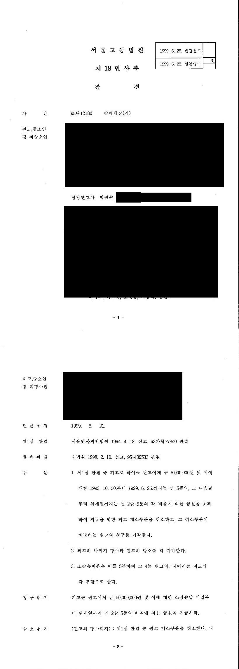 (미투특집) 우조교 성희롱 사건 최종판결문