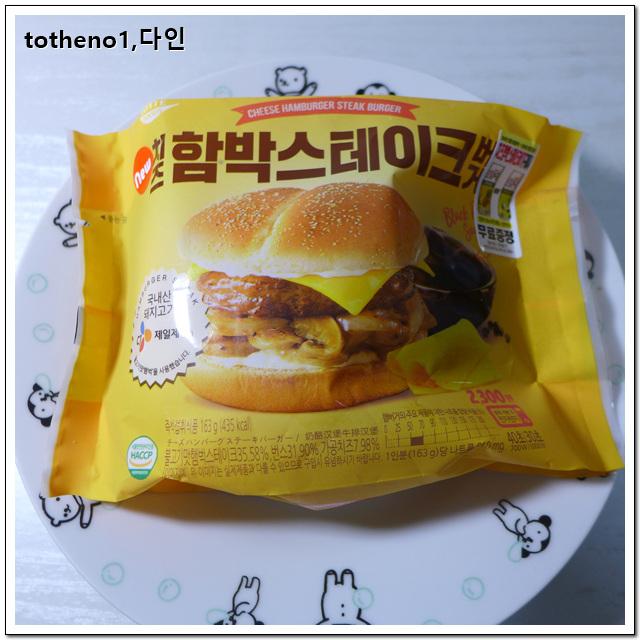 치즈함박스테이크 버거[세븐일레븐]