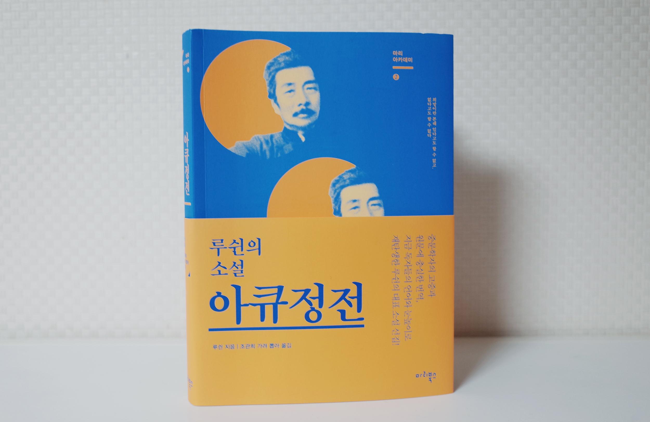 루쉰의 소설. 아큐정전 / 마리북스