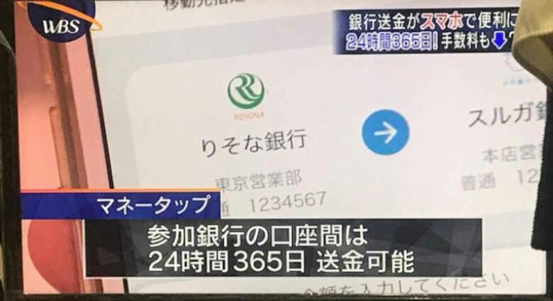 24시간 폰뱅킹.일본에서 혁신기술로 각광받아