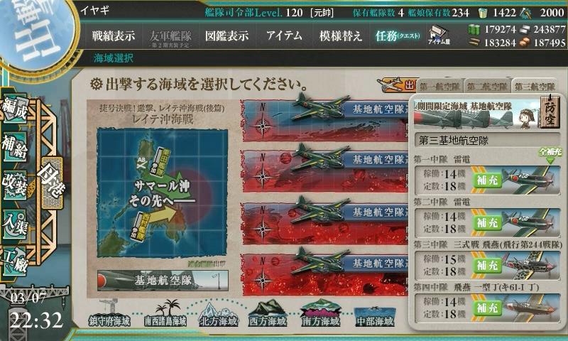 [함대컬렉션] E-6 추격! 제2유격부대 - 최종공략..